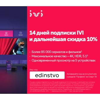 Новый промокод на 14 дней подписки в онлайн-кинтеатр IVI