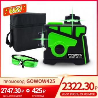 Уровень лазерный PRACMANU W003 по классной цене