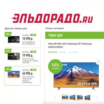 Эльдорадо - низкие цены на телевизоры Samsung, Denn и Hisense