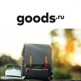 Скидки до 60% на рюкзаки в Goods + повышенный кешбэк