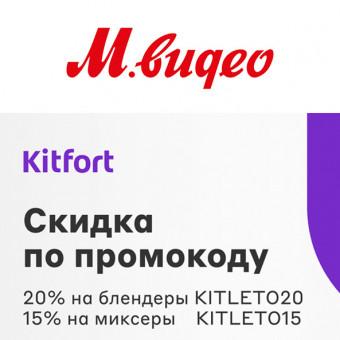 М.Видео - скидка 15% и 20% по промокодам на технику Kitfort