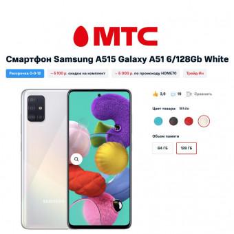 В МТС самый низкий прайс на смартфоны Samsung Galaxy A51