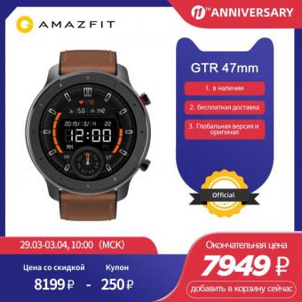 Умные часы Amazfit GTR 47мм по выгодной цене