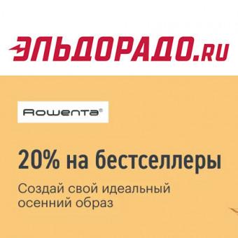 В Эльдорадо скидка 20% на товары Rowenta