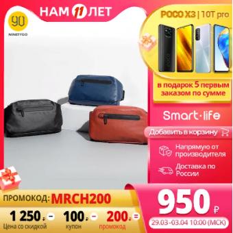 Поясная сумка NINETYGO Waist Bag по классной цене