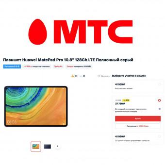 В МТС самые низкие цены на планшеты