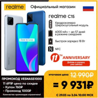 Смартфон Realme C15 4/64Gb по классной цене