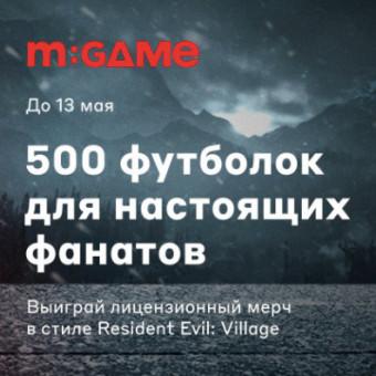 М.Видео - розыгрыш 500 футболок в честь выхода Resident Evil Village