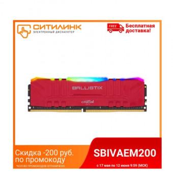 Модуль памяти CRUCIAL Ballistix RGB BL8G32C16U4RL по отличной цене