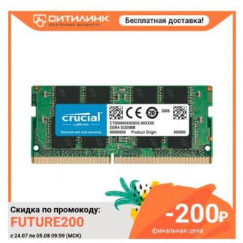 Модуль памяти CRUCIAL CT8G4SFRA266 по классной цене