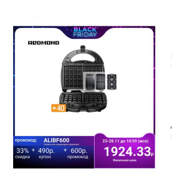 Мультипекарь REDMOND RMB-M604 на Aliexpress