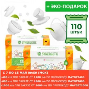 SYNERGETIC бесфосфатные таблетки для посудомоечных машин по классной цене