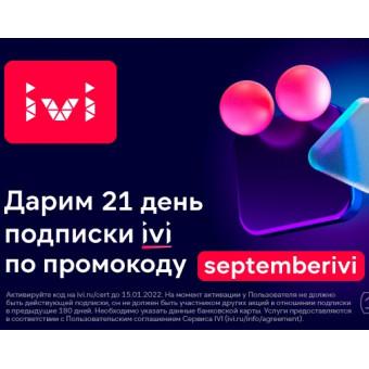 21 день бесплатной подписки в онлайн-кинотеатр IVI по промокоду