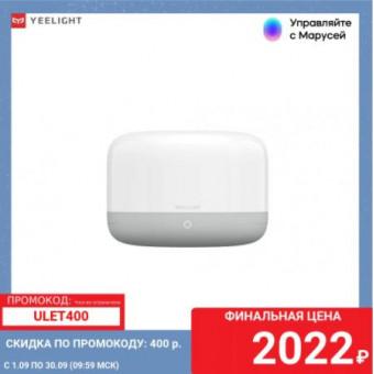 Умная прикроватная лампа Xiaomi Yeelight LED Bedside Lamp D2 YLCT01YL по классной цене