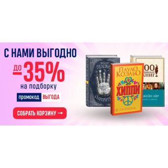 Книги с выгодой до 35% в Book24
