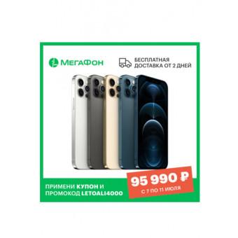 Смартфон Apple iPhone 12 Pro Max 128GB по отличной цене