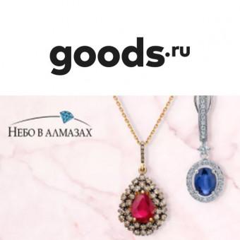 Доп. скидка 2000₽ на ювелирные украшения по промокоду + повышенный кешбэк