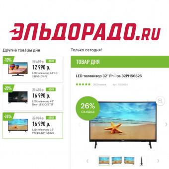 Эльдорадо - низкие цены на телевизоры