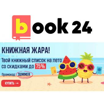 Book24 - скидки до 75% на книги по промокоду
