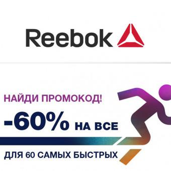Фиксированная скидка 60% по промокоду для самых быстрых в Reebok