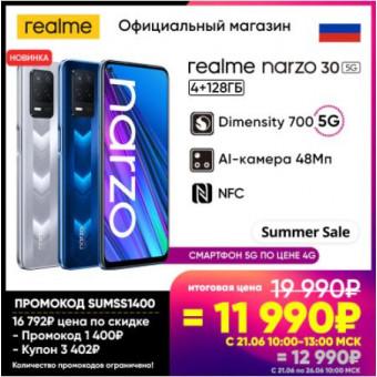 Смартфон Realme Narzo 30 4/128Gb по крутой цене