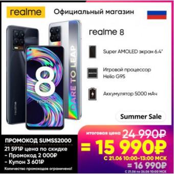 Смартфон Realme 8 6/128ГБ по классной цене