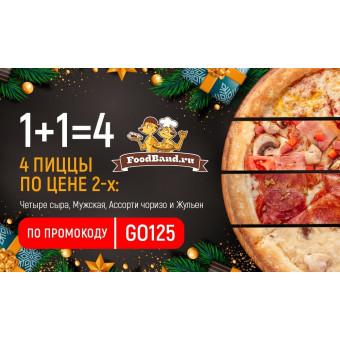 Получаем 4 пиццы по цене 2-х в сервисе FoodBand