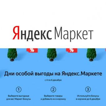 Скидки до 25% по бонусам в Яндекс.Маркете