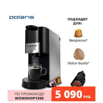 Кофеварка 3 в 1 Polaris PCM 2020 по самой крутой цене на AliExpress Tmall