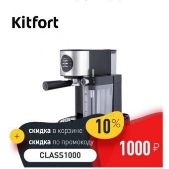 Классная цена на кофеварку эспрессо Kitfort KT-703