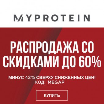 Скидки до 60% в MyProtein + 42% доп.скидка по промокоду