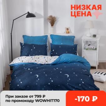 Комплект постельного белья Alanna по классной цене за 1.5 размер