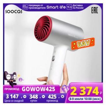 Фен SOOCAS Anion H5 по лучшей цене