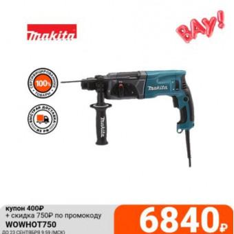 Перфоратор Makita HR2470 по классной цене