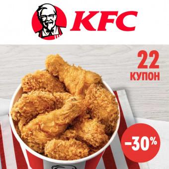 KFC - промокоды на скидку при покупке еды и напитков