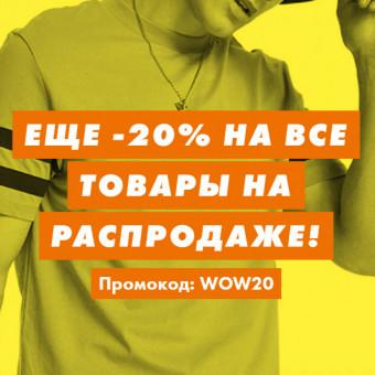 Новые промокоды на доп. скидку до 25% в ASOS