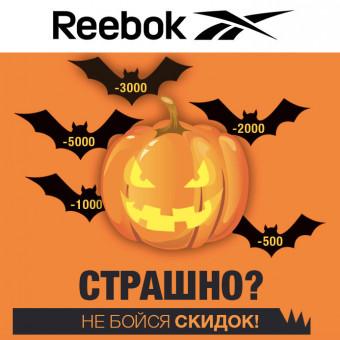 Распродажа с доп.скидками до 5000₽ + до 20% дополнительно по Reebok Unlocked