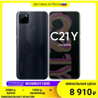 Смартфон realme C21Y 4/64 по достойной цене