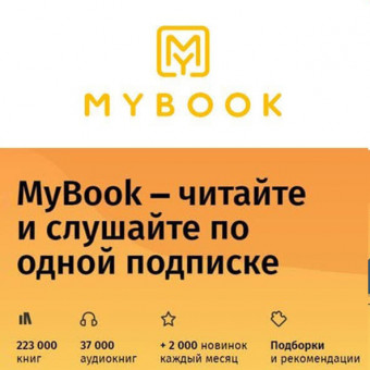 MyBook - получаем премиум-подписку на 21 день по промокоду