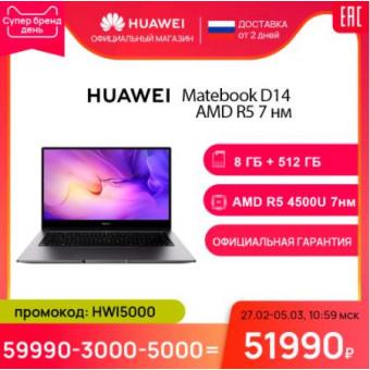 Ноутбук HUAWEI MateBook D 14 по выгодной цене