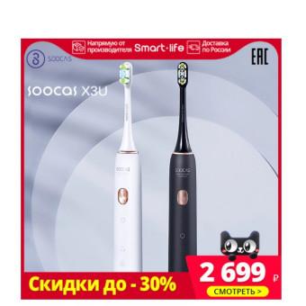 Скидка на электрическую зубную щётку SOOCAS X3U по отличной цене