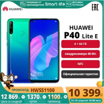 Смартфон Huawei P40 Lite E 4/64Gb по выгодной цене