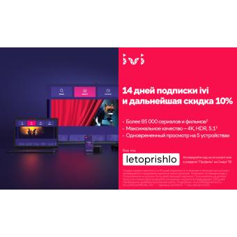 Новый промокод на 14 дней бесплатной подписки в онлайн-кинотеатре IVI