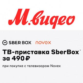 В М.Видео супер-цена на приставку SberBox, всего 490₽