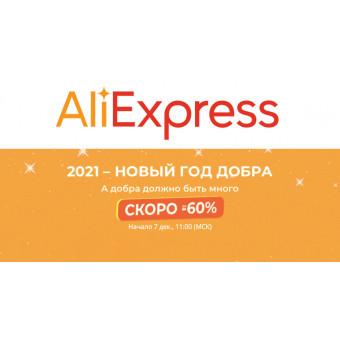 AliExpress. Анонс распродажи «2021 - Новый год добра»