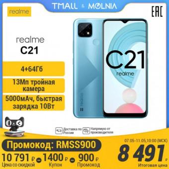 Смартфон Realme C21 4/64ГБ по очень выгодной цене