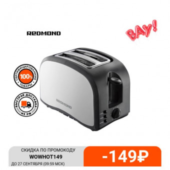 Тостер REDMOND RT-M410 по самой выгодной цене
