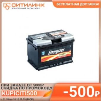Аккумулятор автомобильный ENERGIZER Premium 577 400 078 em77l3 по достойной цене