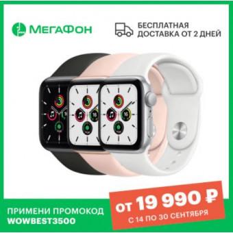 Умные часы Apple Watch SE 40мм розовые по крутой цене