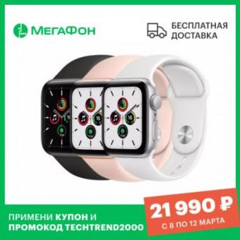 Умные часы Apple Watch SE, 40 мм по классной цене